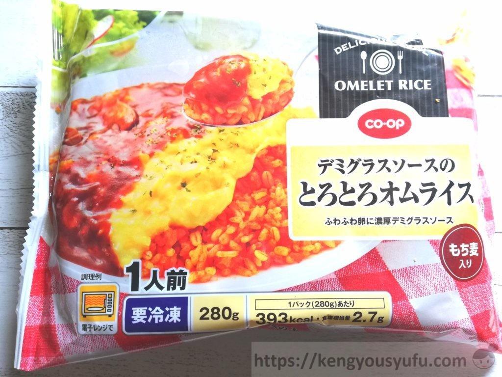 食材宅配コープデリで購入した「デミグラスソースのとろとろオムライス」パッケージ画像