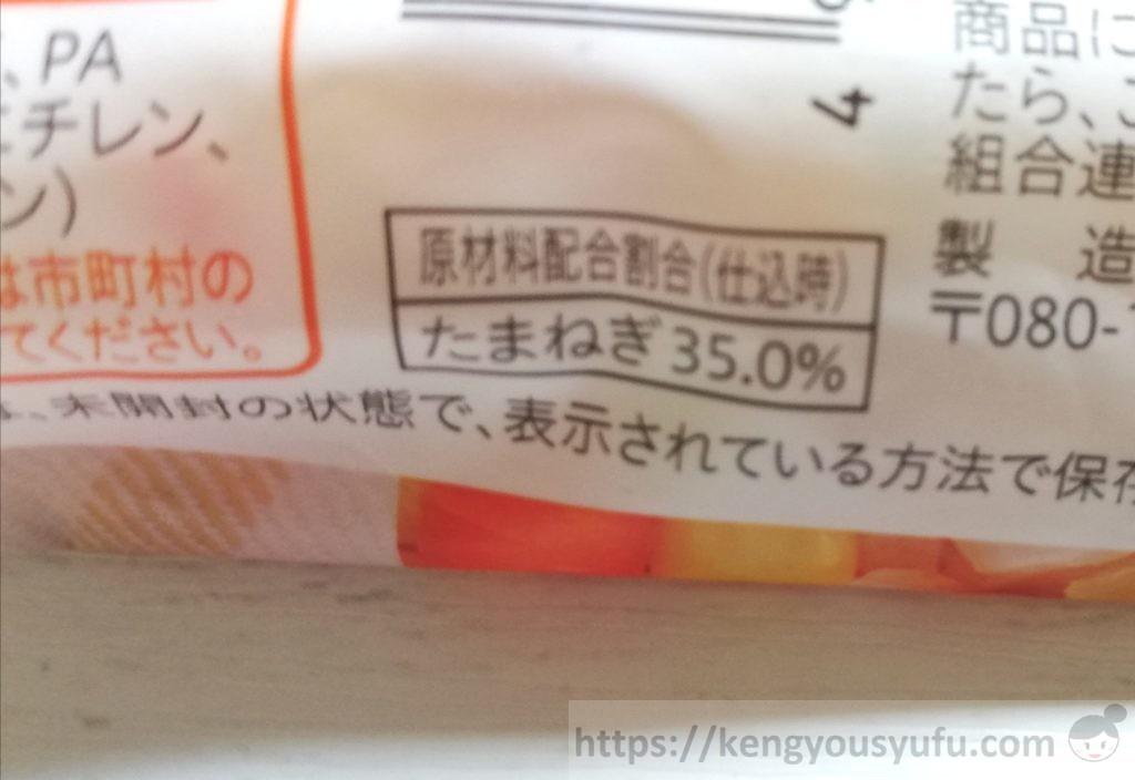コープ産地指定「北海道の野菜ミックスたまねぎ入り」原材料配合割合