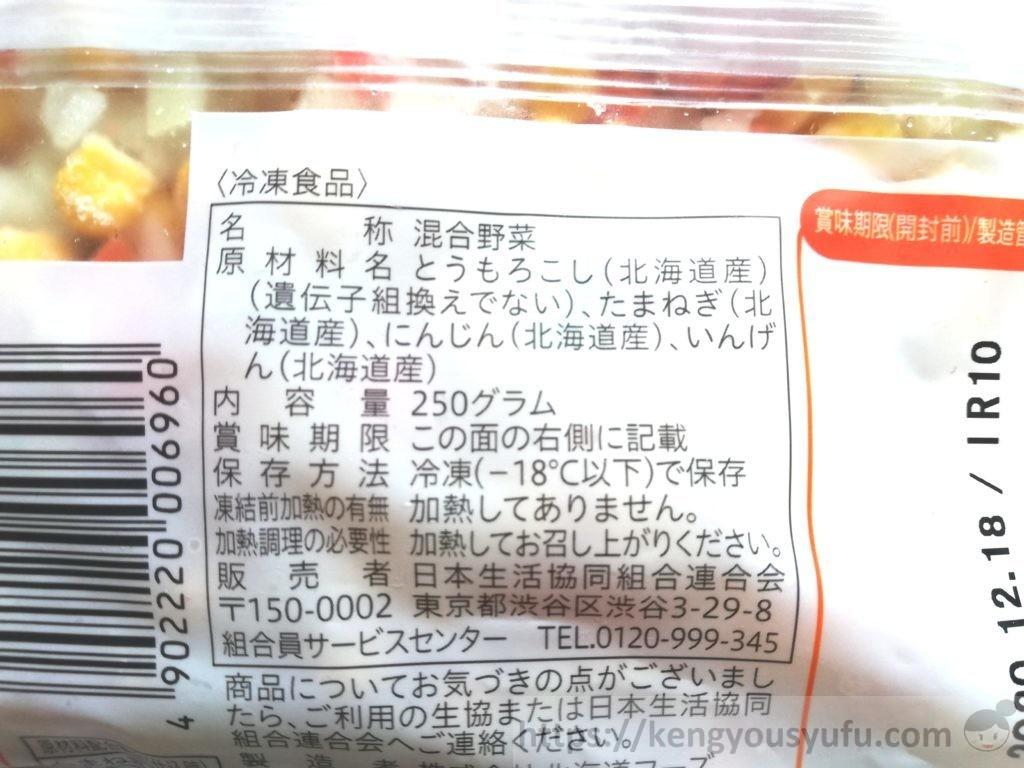 コープ産地指定「北海道の野菜ミックスたまねぎ入り」原材料