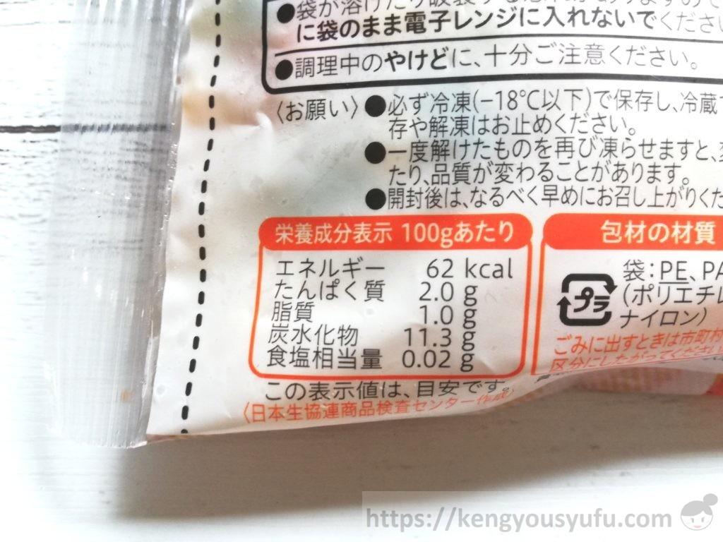 コープ産地指定「北海道の野菜ミックスたまねぎ入り」栄養成分表示