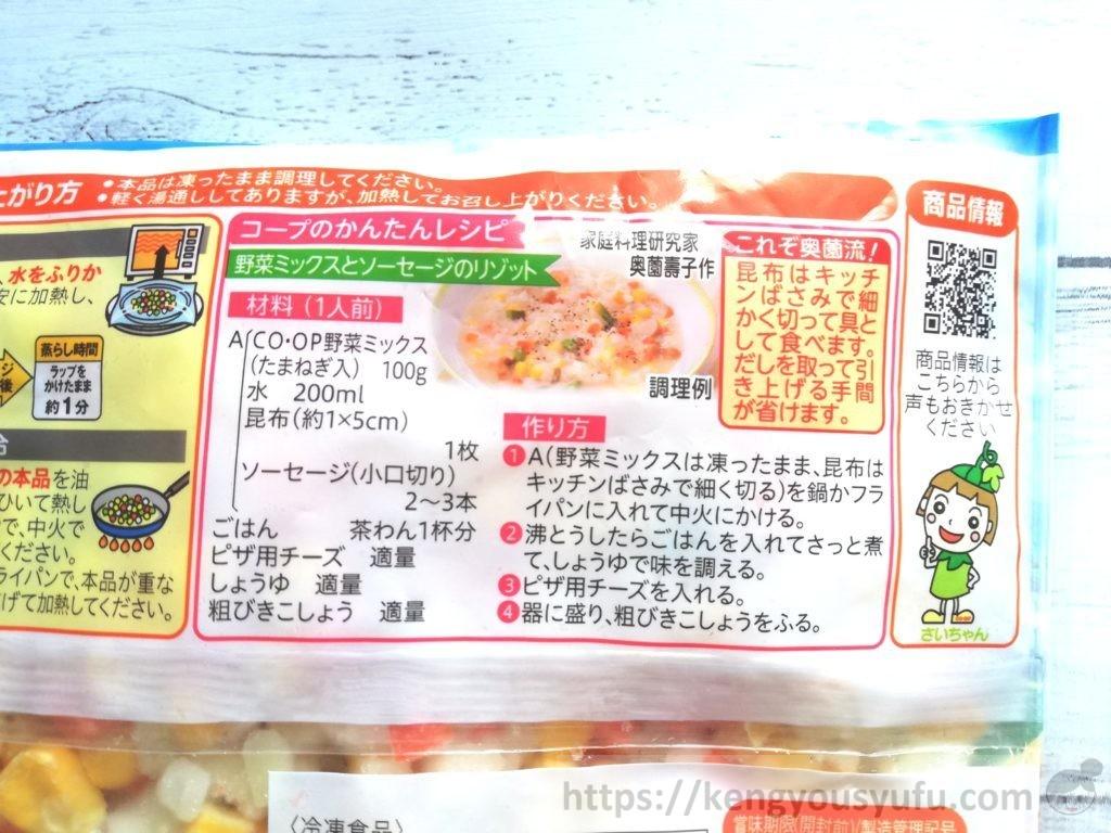 コープ産地指定「北海道の野菜ミックスたまねぎ入り」調理例