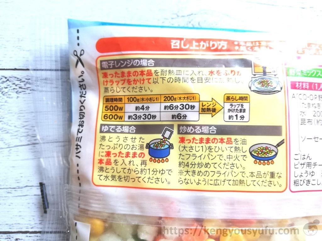 コープ産地指定「北海道の野菜ミックスたまねぎ入り」おいしい食べ方