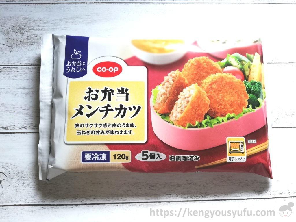 食材宅配コープデリで購入した「お弁当用メンチカツ」パッケージ画像