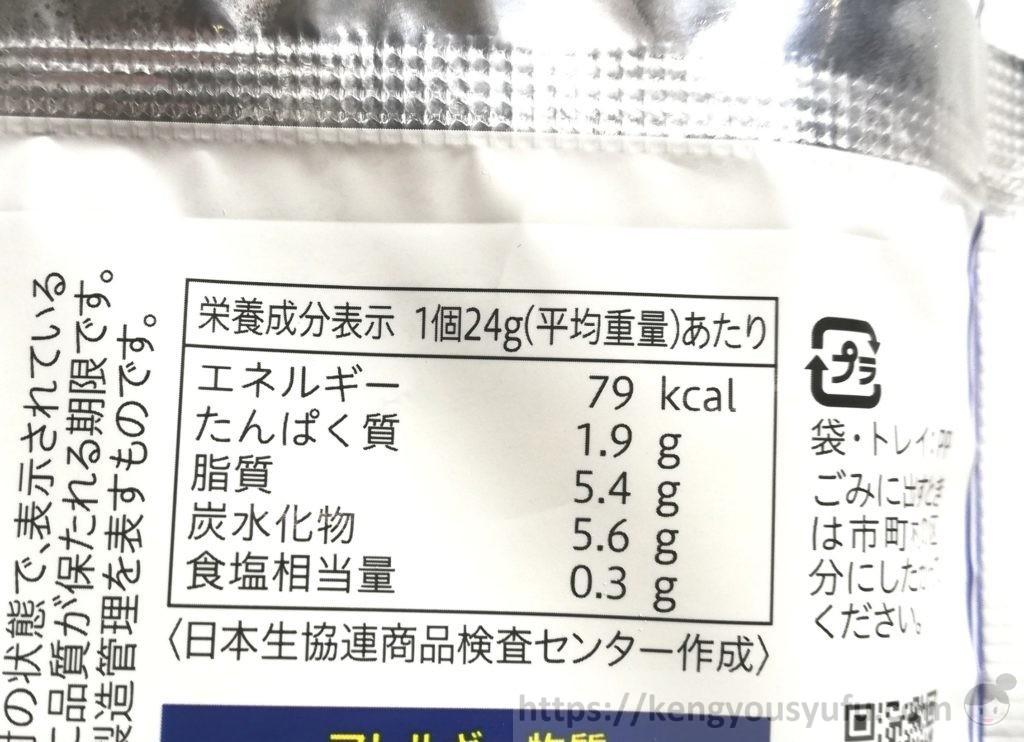 食材宅配コープデリで購入した「お弁当用メンチカツ」栄養成分表示