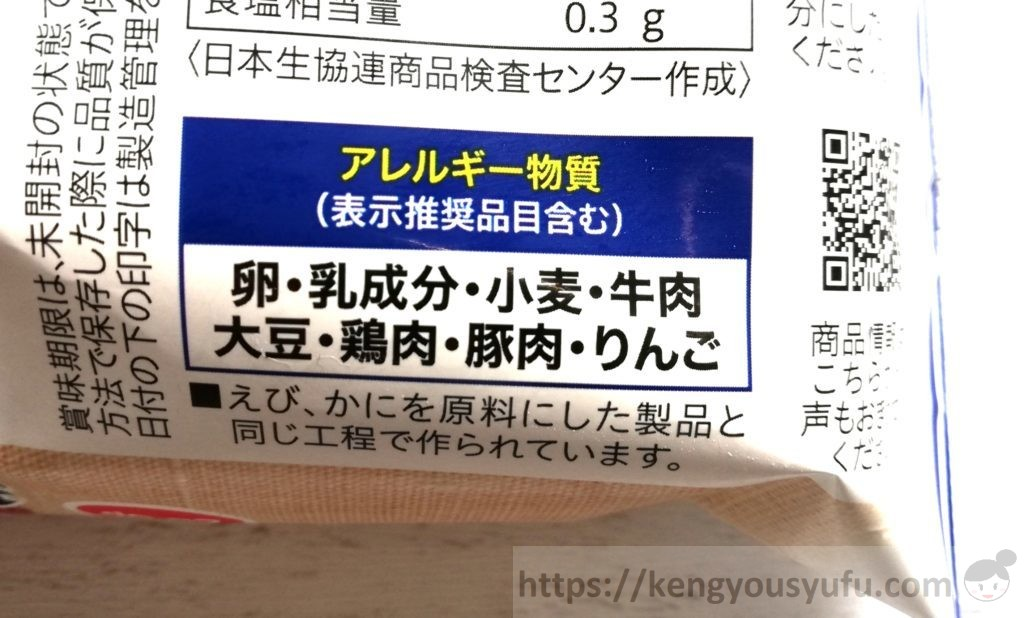 食材宅配コープデリで購入した「お弁当用メンチカツ」アレルギー物質