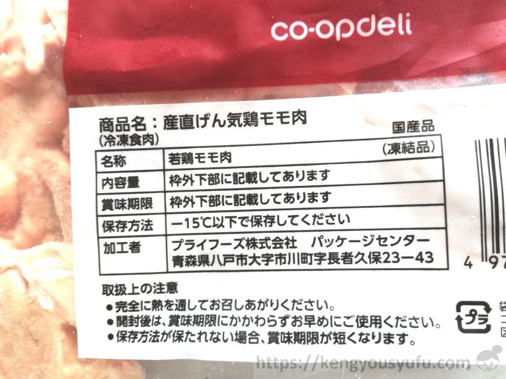 食材宅配コープデリで購入した「産直げん気鶏」原材料