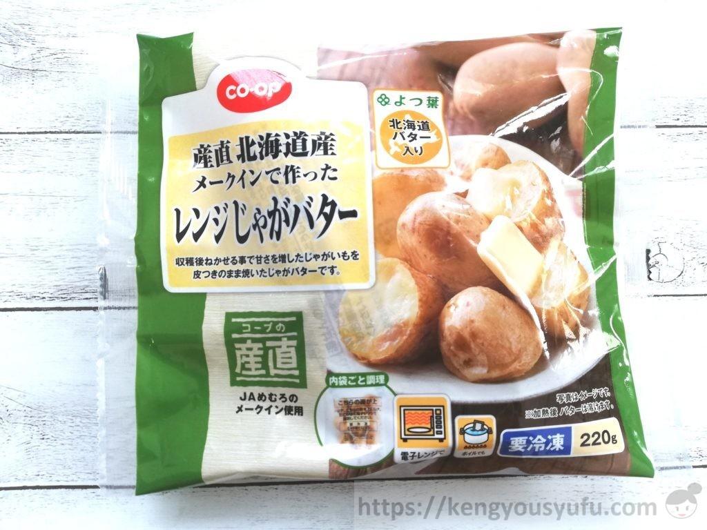 食材宅配コープデリで買った「産直北海道産メークインで作ったレンジじゃがバター」パッケージ画像