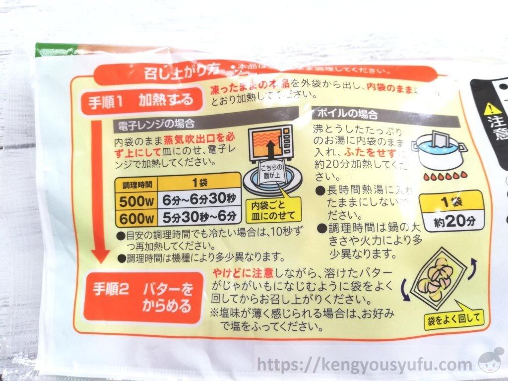 食材宅配コープデリで買った「産直北海道産メークインで作ったレンジじゃがバター」解凍方法