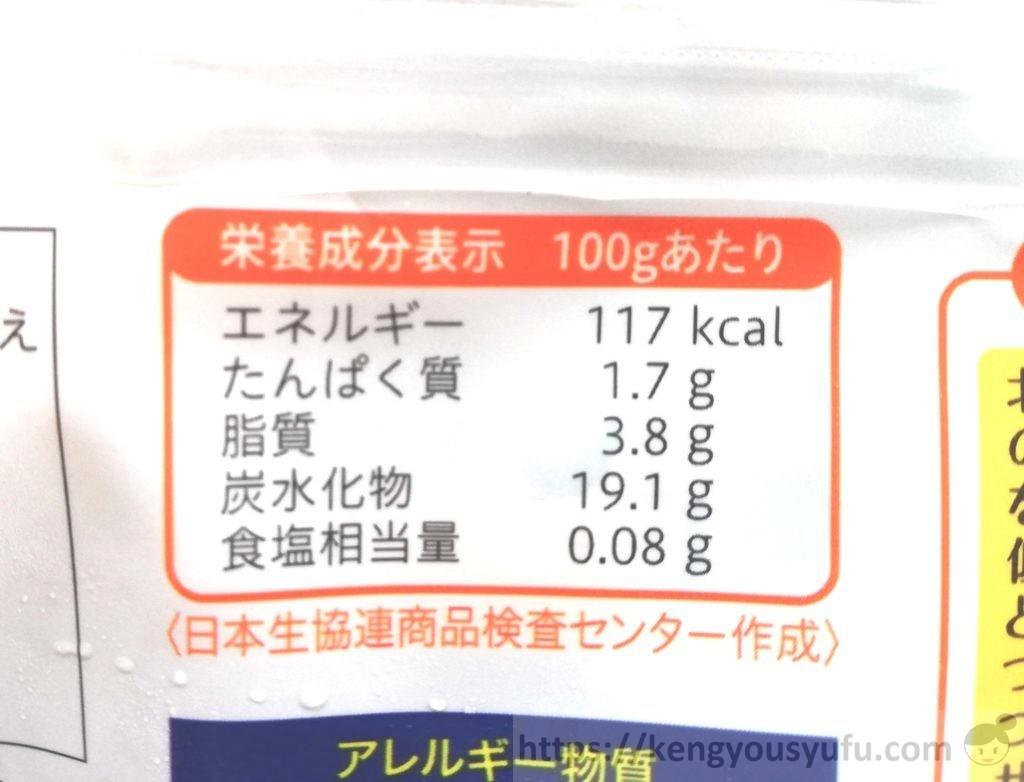 食材宅配コープデリで買った「産直北海道産メークインで作ったレンジじゃがバター」栄養成分表示