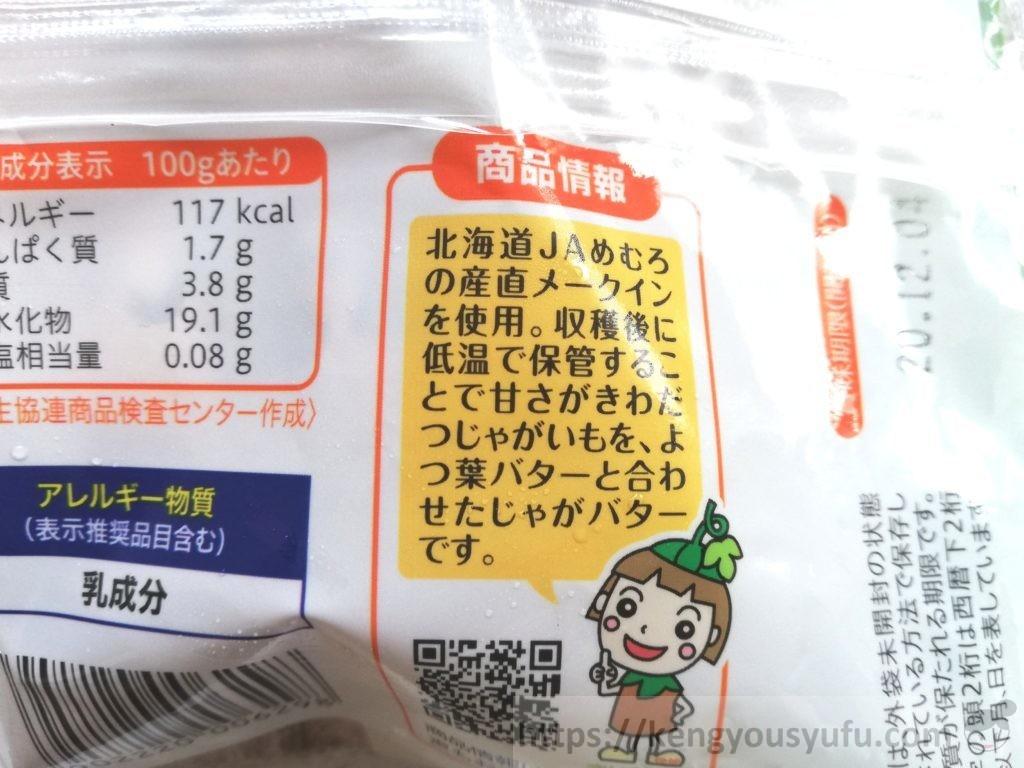 食材宅配コープデリで買った「産直北海道産メークインで作ったレンジじゃがバター」商品情報