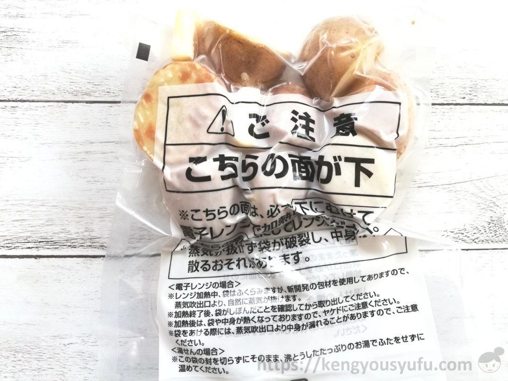 食材宅配コープデリで買った「産直北海道産メークインで作ったレンジじゃがバター」凍ったままの画像表