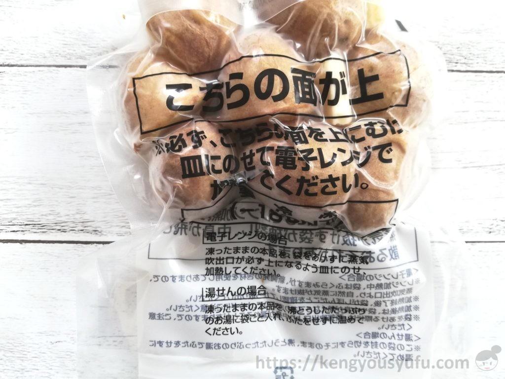 食材宅配コープデリで買った「産直北海道産メークインで作ったレンジじゃがバター」凍ったままの画像上