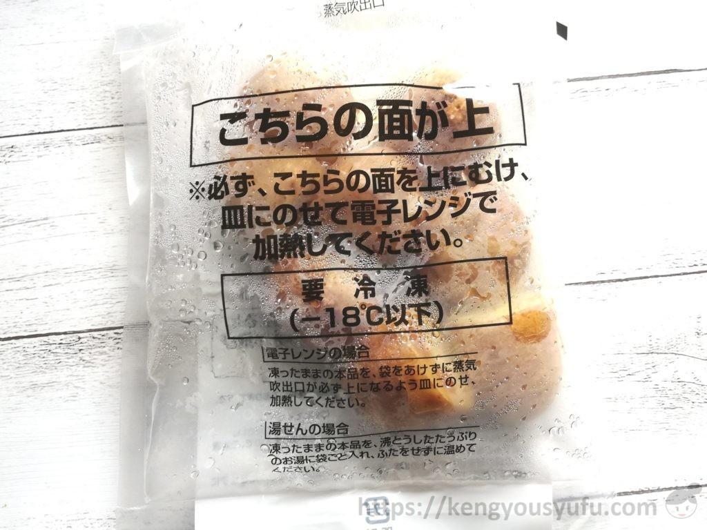 食材宅配コープデリで買った「産直北海道産メークインで作ったレンジじゃがバター」解凍後の画像