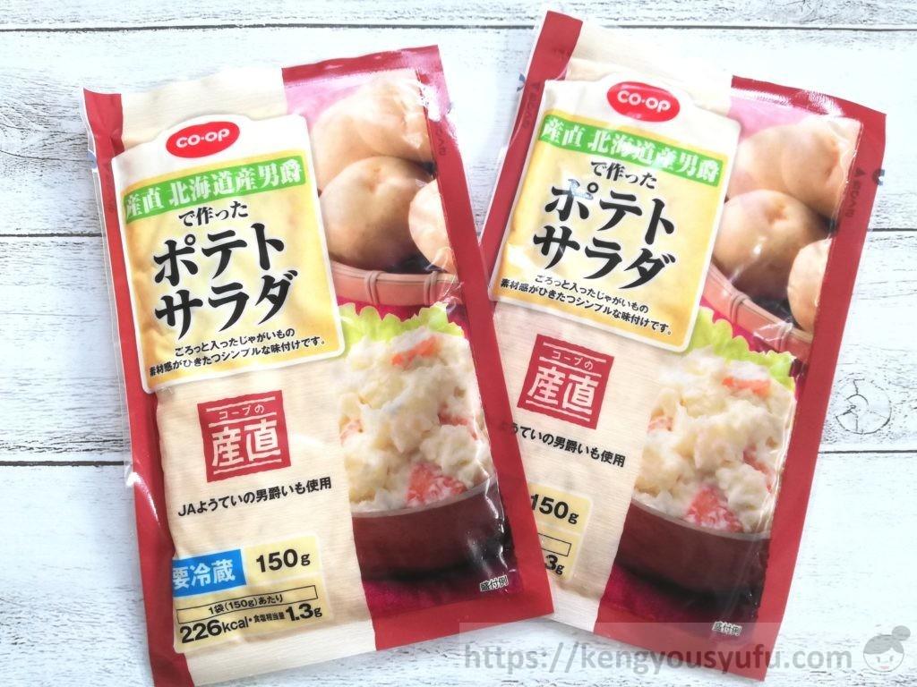 食材宅配コープデリで購入した「産直北海道産男爵で作ったポテトサラダ」パッケージ画像