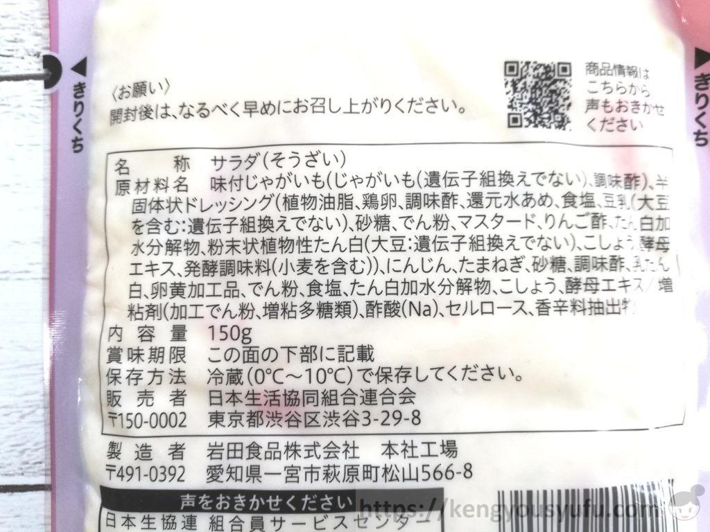 食材宅配コープデリで購入した「産直北海道産男爵で作ったポテトサラダ」原材料