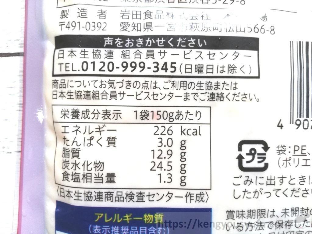 食材宅配コープデリで購入した「産直北海道産男爵で作ったポテトサラダ」栄養成分表示