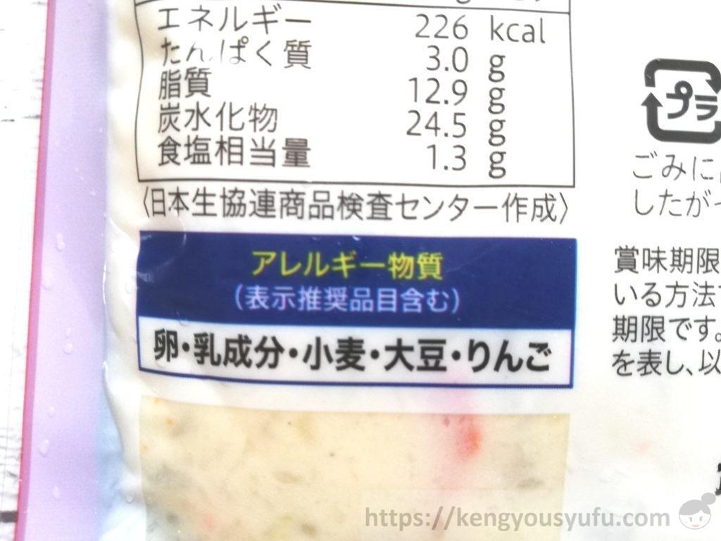 食材宅配コープデリで購入した「産直北海道産男爵で作ったポテトサラダ」アレルギー物質