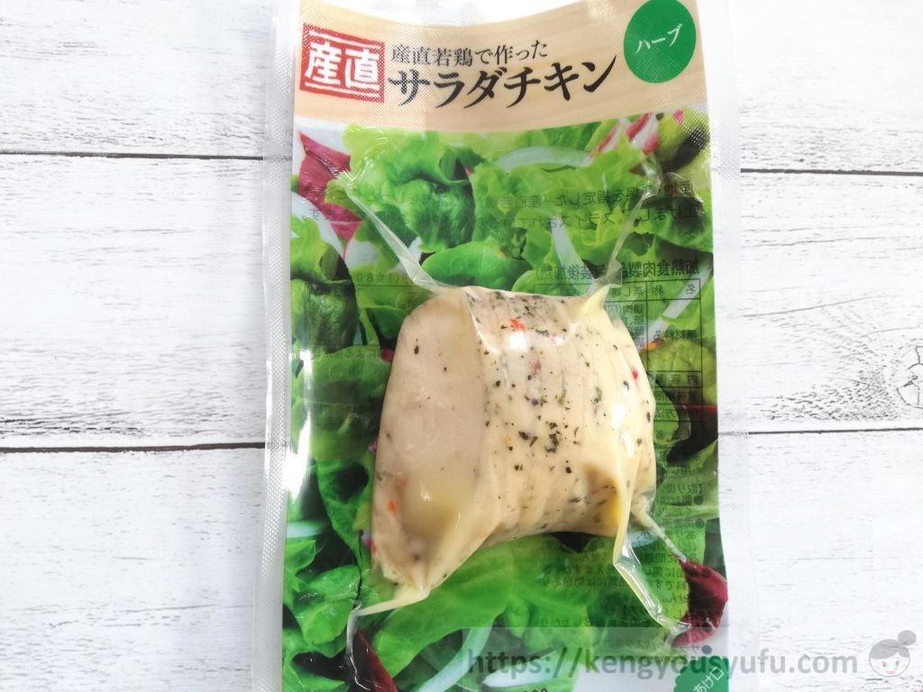 食材宅配コープデリで購入した「産直サラダチキン」パッケージ