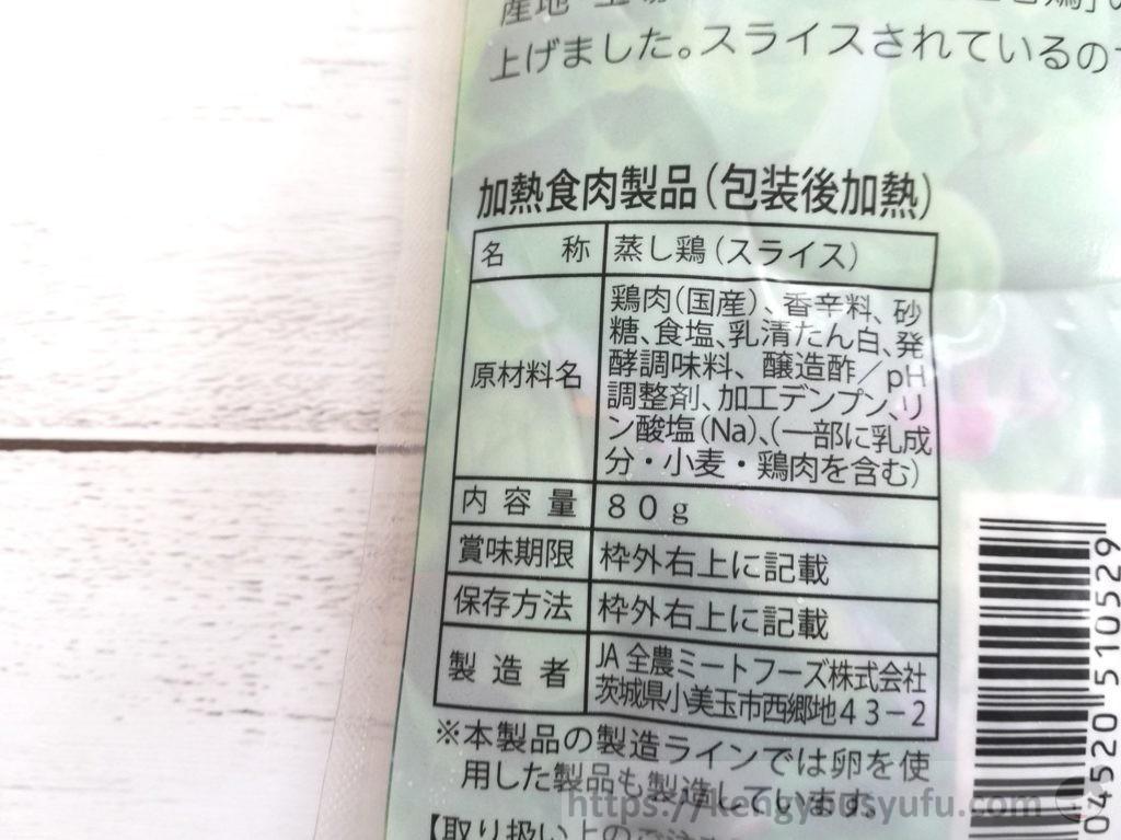 食材宅配コープデリで購入した「産直サラダチキン」原材料