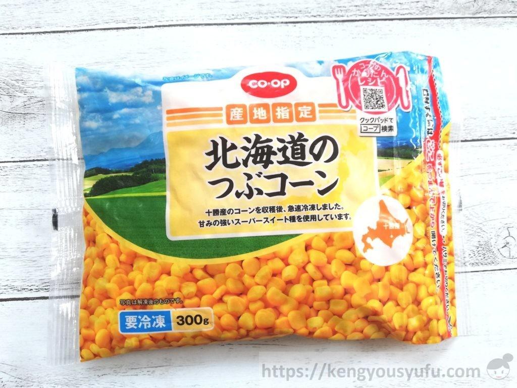 食材宅配コープデリで購入した産地指定「北海道つぶコーン」パッケージ