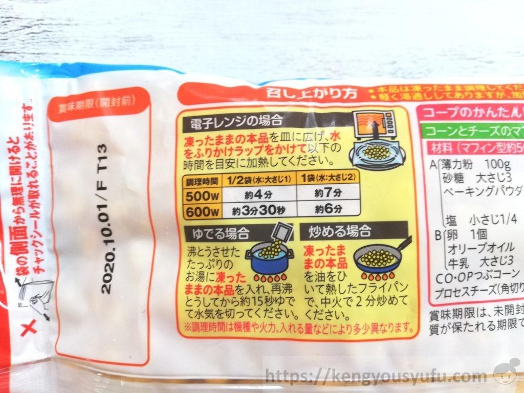 食材宅配コープデリで購入した産地指定「北海道つぶコーン」調理方法