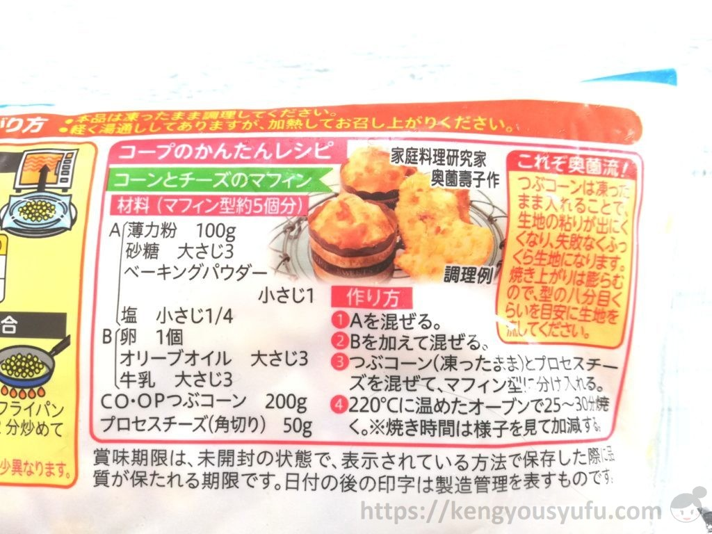 食材宅配コープデリで購入した産地指定「北海道つぶコーン」マフィンの作り方