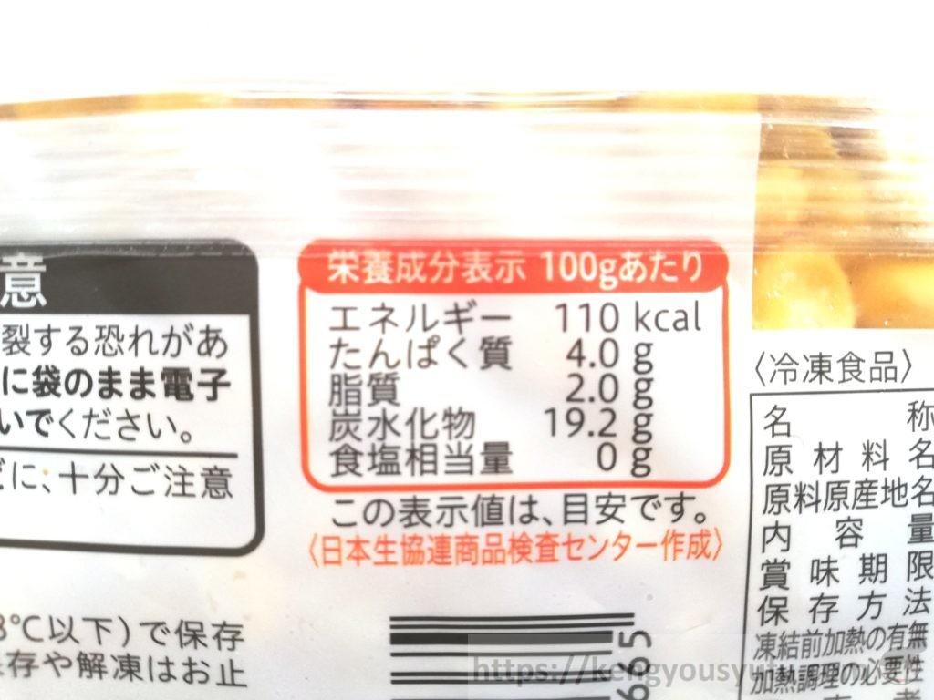 食材宅配コープデリで購入した産地指定「北海道つぶコーン」栄養成分表示