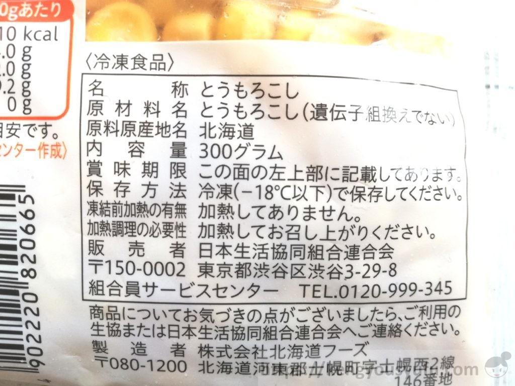 食材宅配コープデリで購入した産地指定「北海道つぶコーン」原材料