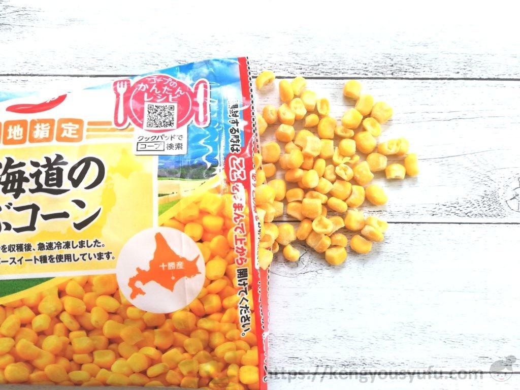 食材宅配コープデリで購入した産地指定「北海道つぶコーン」凍ったままの画像