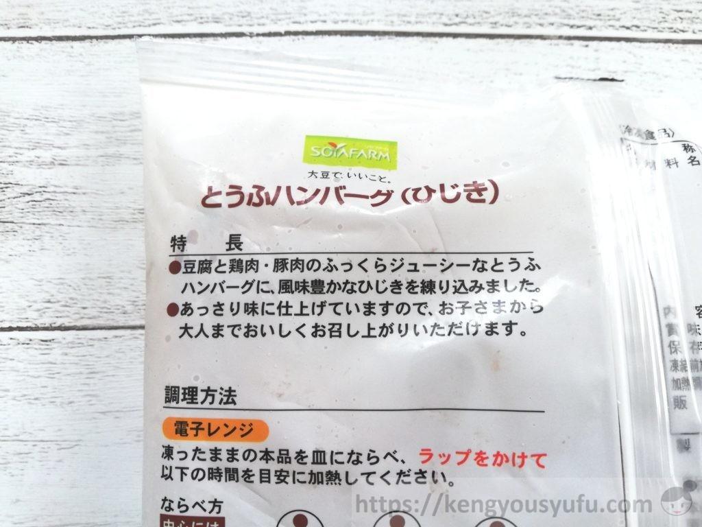 食材宅配コープデリで購入した「とうふハンバーグ(ひじき)」特徴