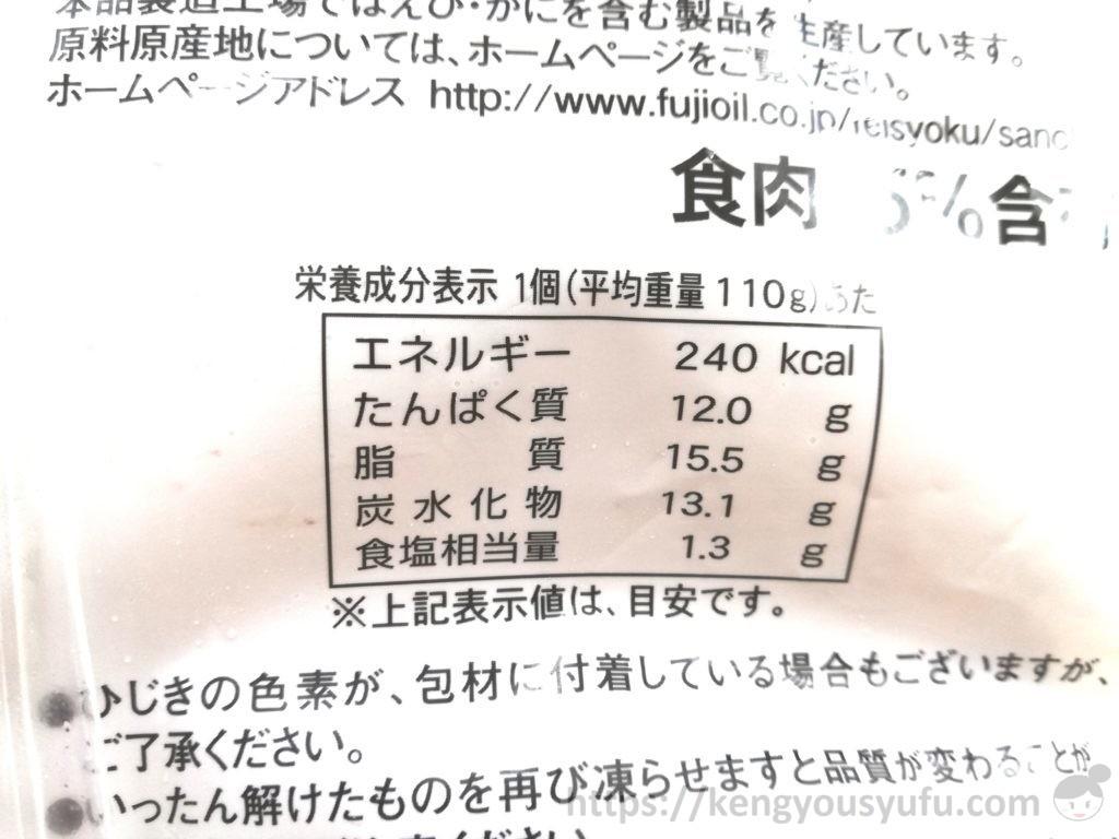 食材宅配コープデリで購入した「とうふハンバーグ(ひじき)」栄養成分表示