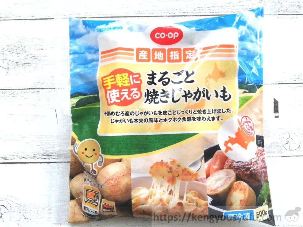 食材宅配コープデリで購入した「まるごと焼きじゃがいも」パッケージ画像