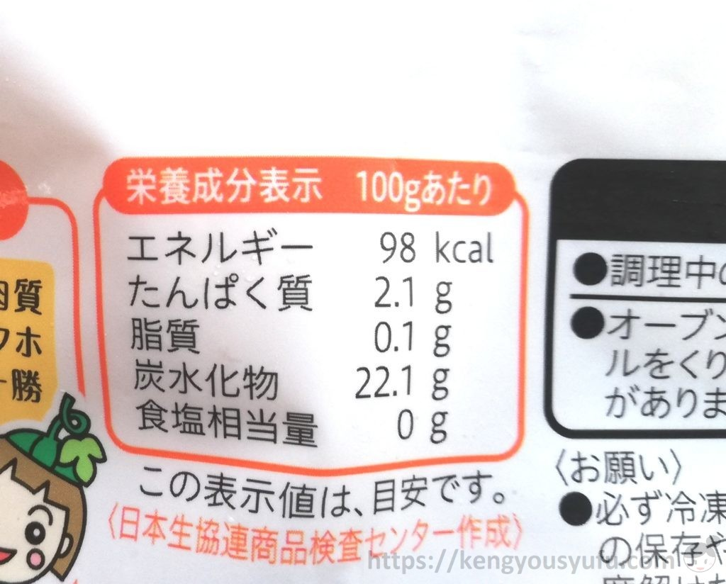 食材宅配コープデリで購入した「まるごと焼きじゃがいも」栄養成分表示