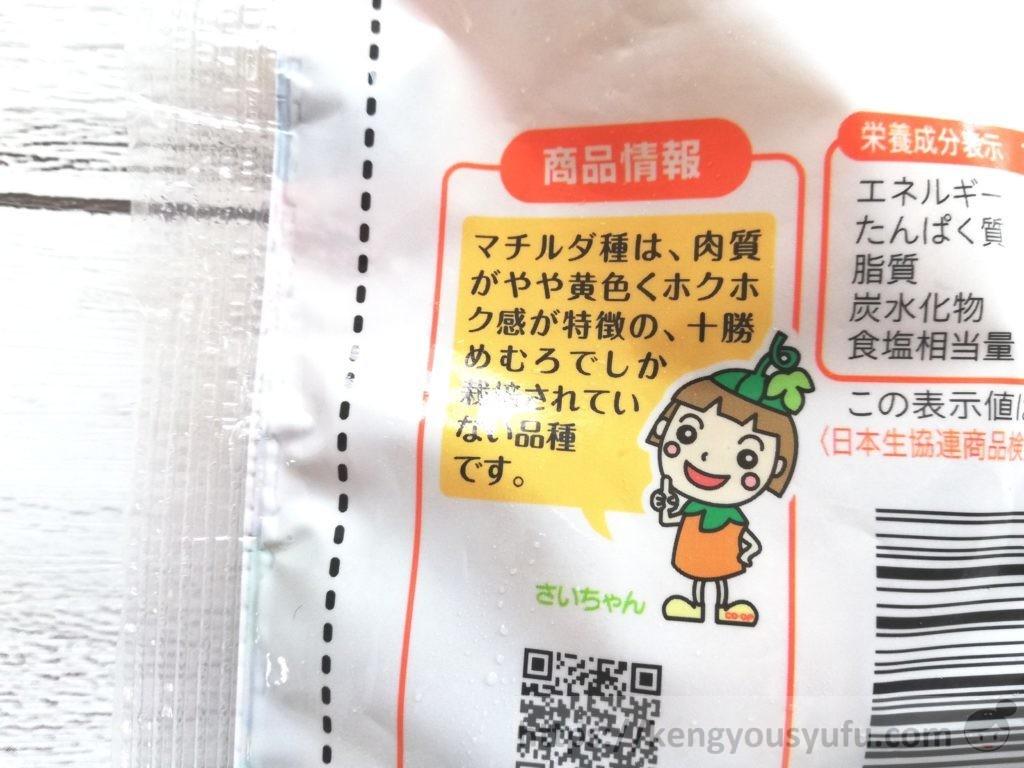 食材宅配コープデリで購入した「まるごと焼きじゃがいも」商品情報