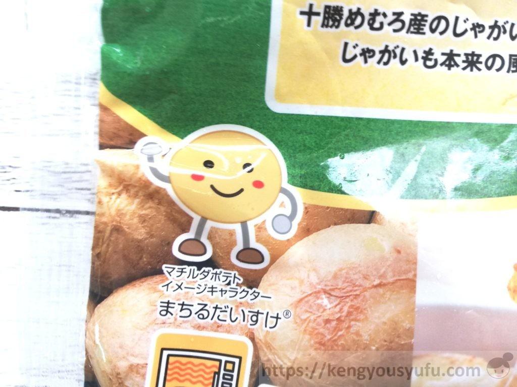 食材宅配コープデリで購入した「まるごと焼きじゃがいも」キャラクター