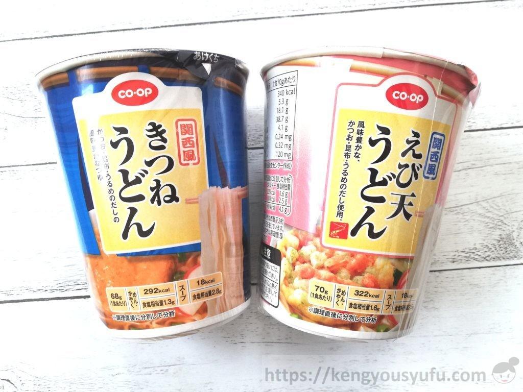食材宅配コープデリで購入したカップうどん「関西風きつねうどん」「関西風えび天うどん」