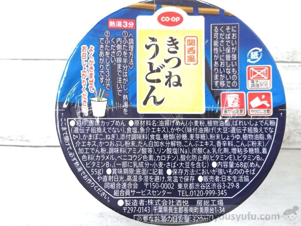 食材宅配コープデリで購入したカップうどん「関西風きつねうどん」原材料