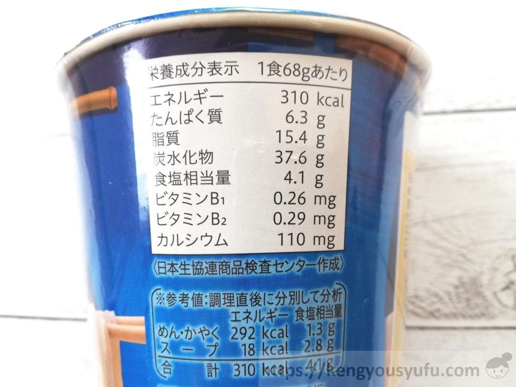 食材宅配コープデリで購入したカップうどん「関西風きつねうどん」栄養成分表示
