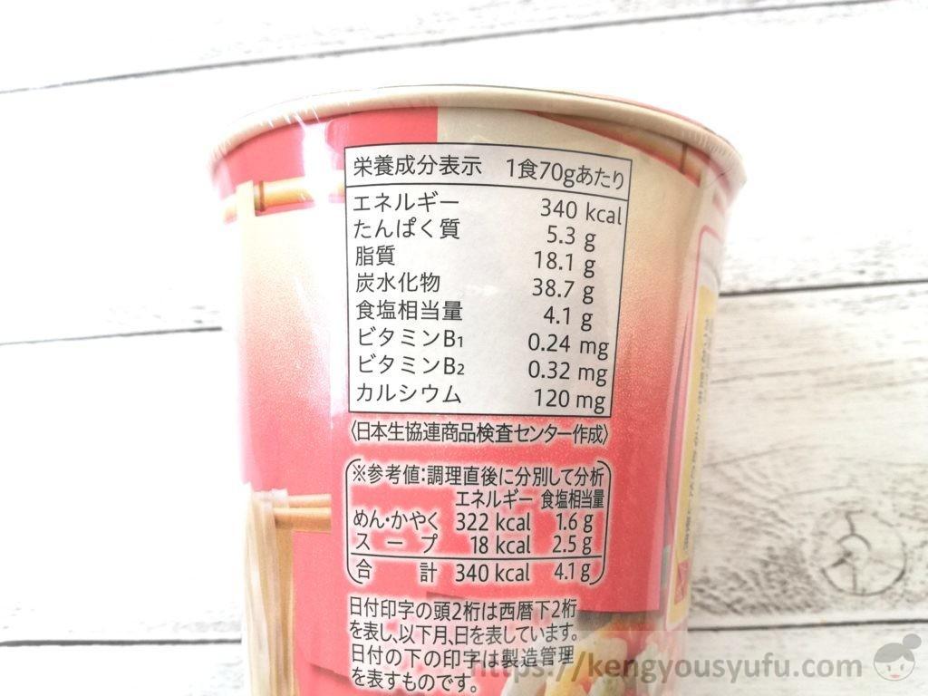 食材宅配コープデリで購入したカップうどん「関西風えび天うどん」栄養成分表示
