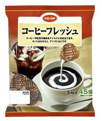 食材宅配コープデリで購入した「コーヒーフレッシュ」