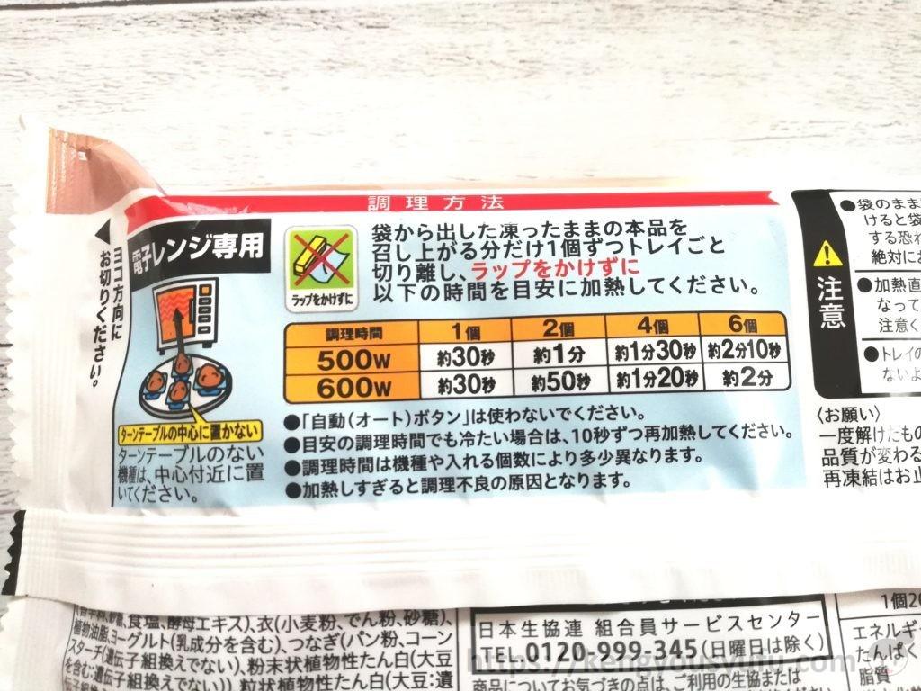 食材宅配コープデリで購入した「骨なしタンドリーチキン」電子レンジ加熱方法
