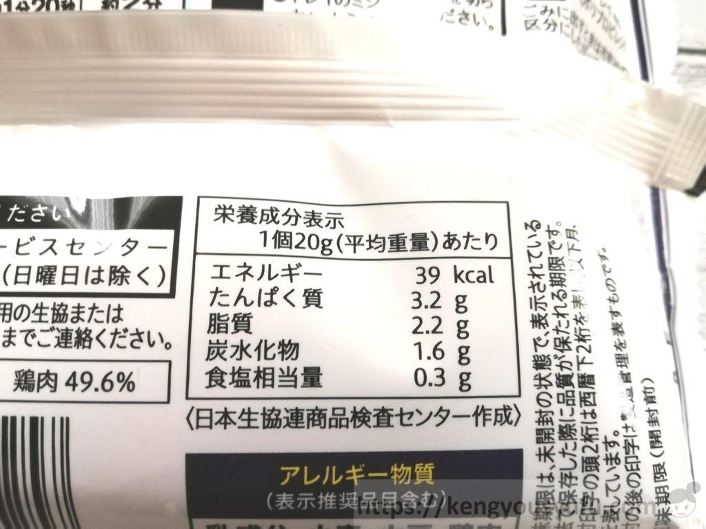 食材宅配コープデリで購入した「骨なしタンドリーチキン」栄養成分表示