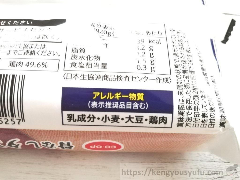 食材宅配コープデリで購入した「骨なしタンドリーチキン」アレルギー物質