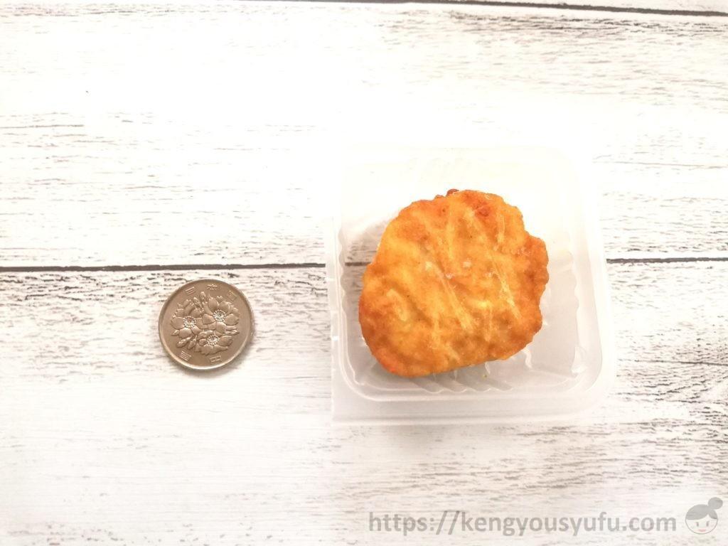 食材宅配コープデリで購入した「骨なしタンドリーチキン」大きさを100円と比べてみた