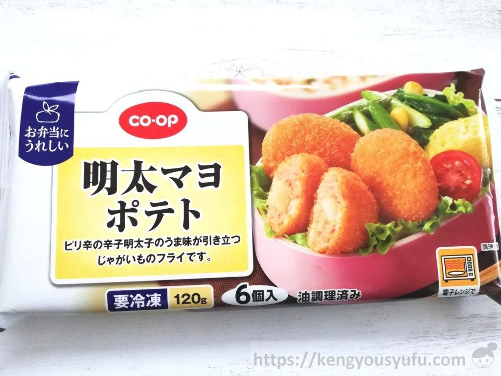 食材宅配コープデリで購入した「明太マヨポテト」パッケージ画像