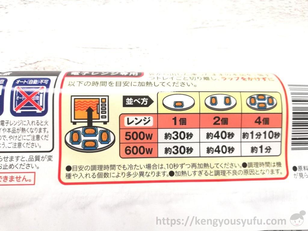 食材宅配コープデリで購入した「明太マヨポテト」電子レンジ加熱時間