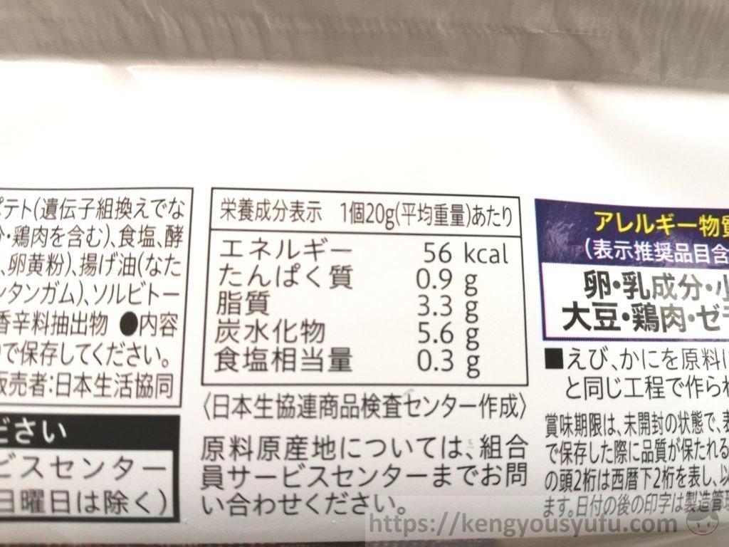 食材宅配コープデリで購入した「明太マヨポテト」栄養成分表示