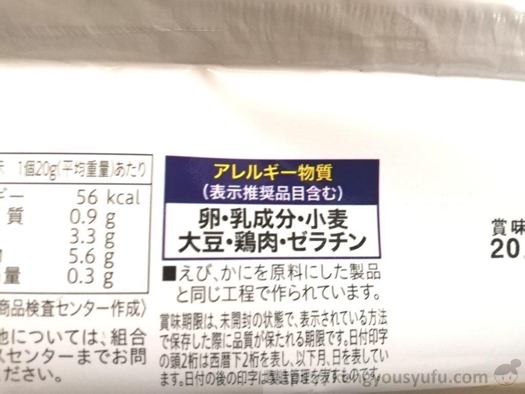 食材宅配コープデリで購入した「明太マヨポテト」アレルギー物質