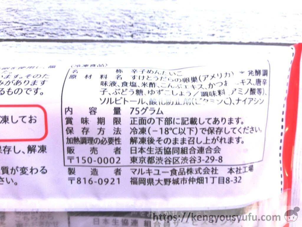 食材宅配コープデリで購入した「ビリッとからし明太子(切子)」原材料