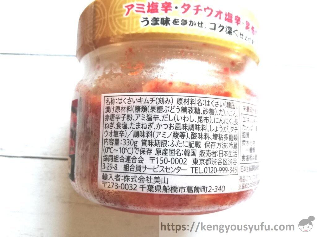 食材宅配コープデリで購入した「韓国直輸入キムチ」原材料